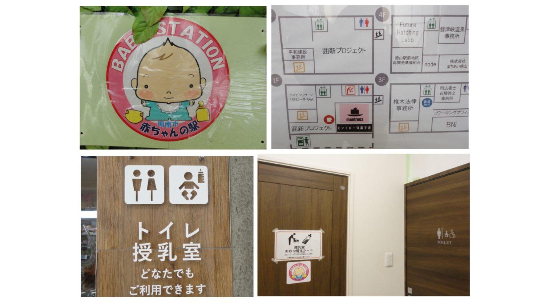 赤ちゃんの駅とトイレ案内