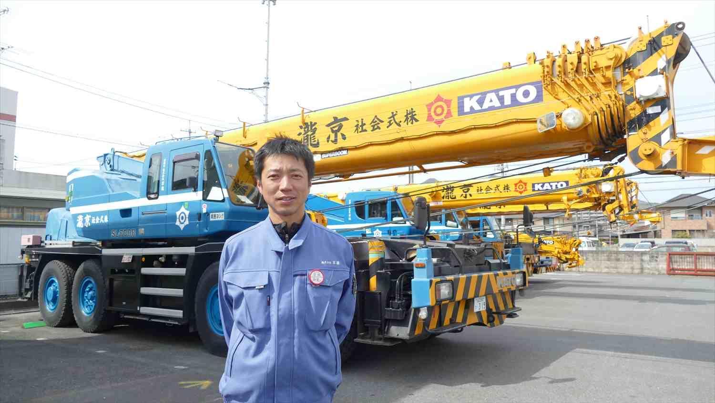 産業道路沿いの老舗企業 株式会社京瀧│港から工場へ様々な荷物を運び届けるスペシャリスト