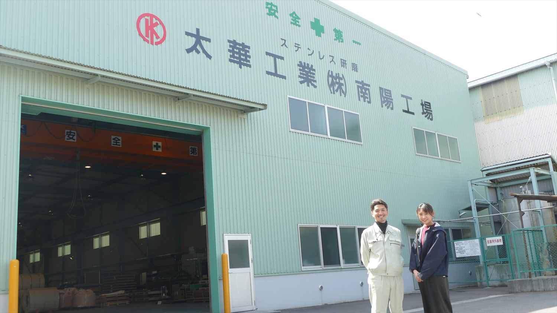 太華工業株式会社