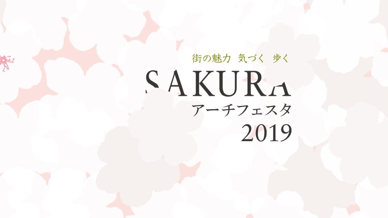 SAKURAアーチフェスタ2019 SAKURAまるしぇ