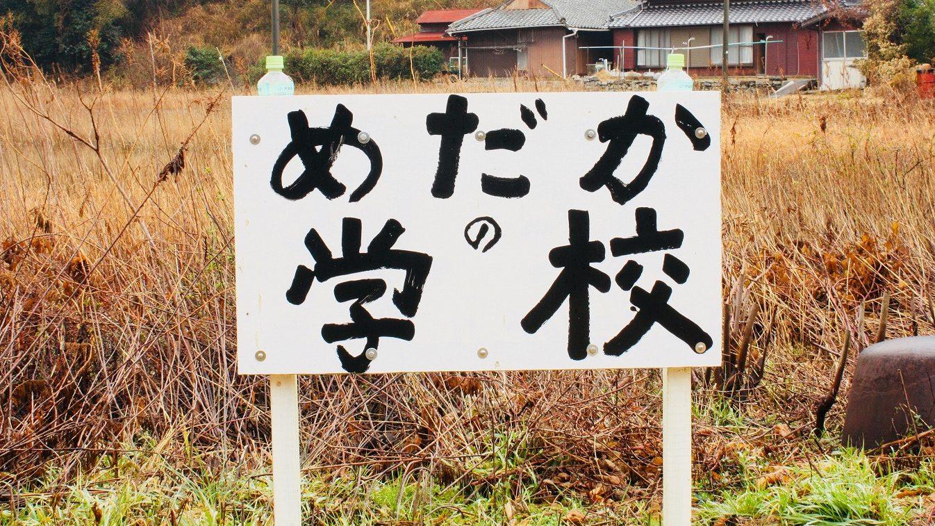 島の記憶 -ガマの群生地と厳島神社-