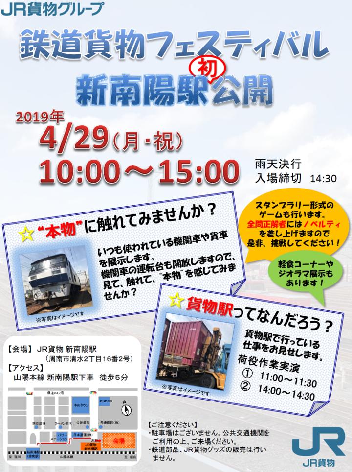 鉄道貨物フェスティバル 新南陽駅初公開 @ JR新南陽駅