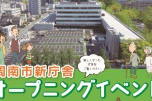 市役所イベント