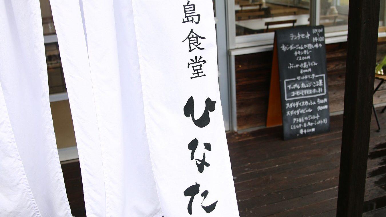 周南市大津島に食堂がオープンしました|島食堂「ひなた」のカレーは島の特産品が隠し味