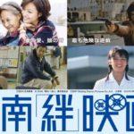 周南〔絆〕映画祭