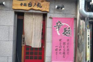 辛麺 日ノ丸