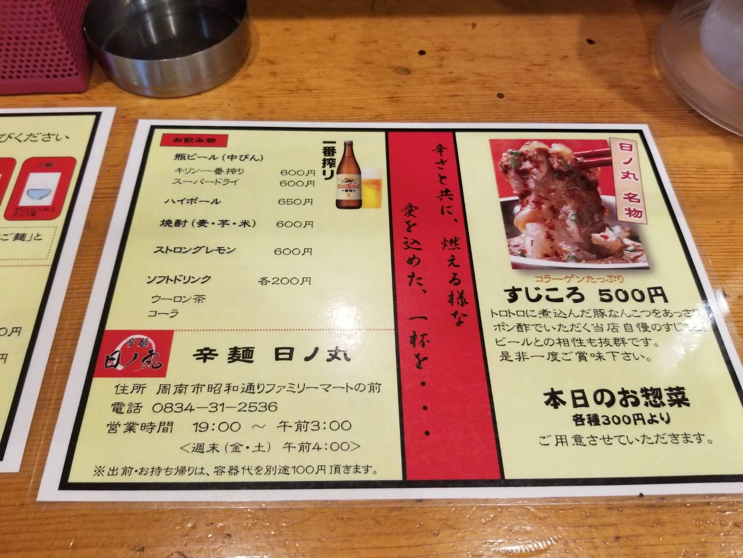 辛麺 日ノ丸 ドリンク、サイドメニュー