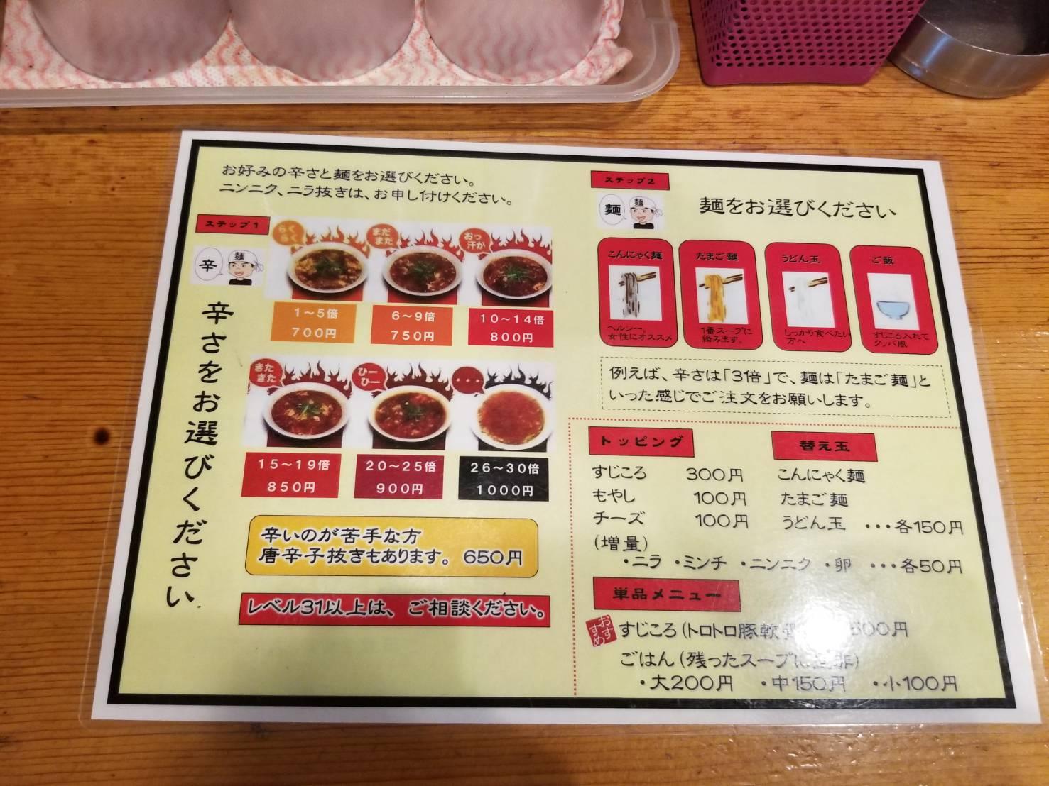 辛麺 日ノ丸メニュー表