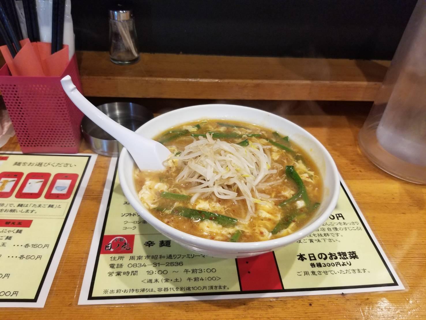辛麺 日ノ丸2辛