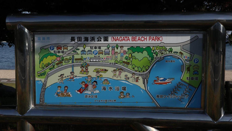 長田海浜公園看板