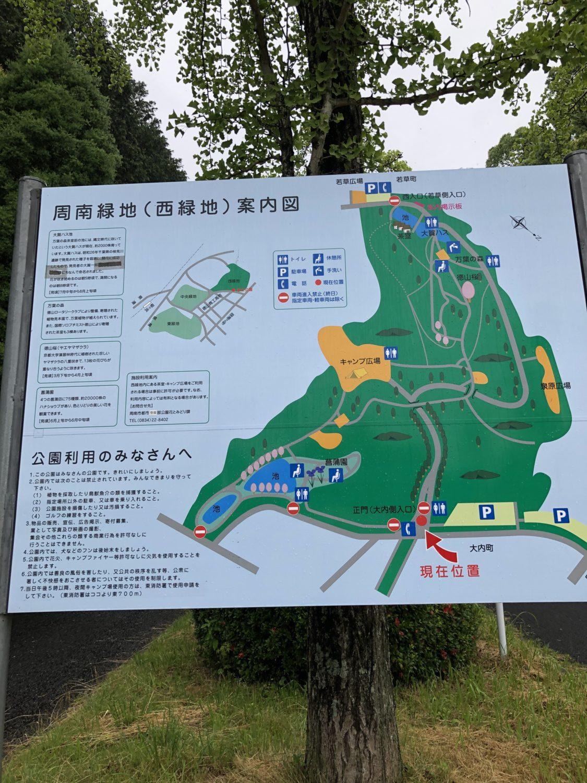 周南西緑地公園案内図
