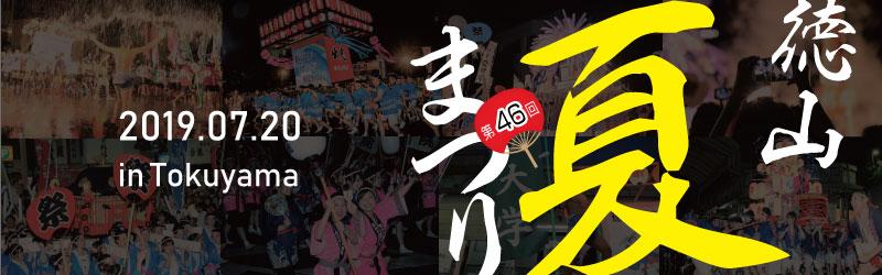 徳山夏まつり2019