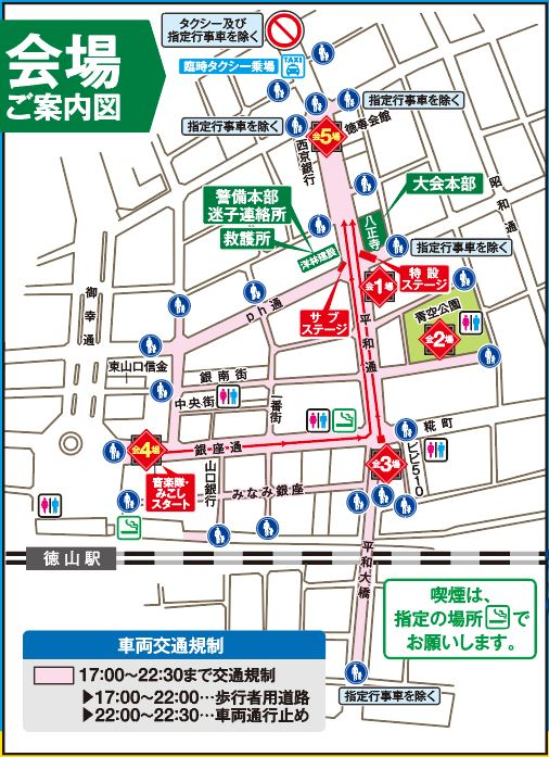 徳山夏まつりmap