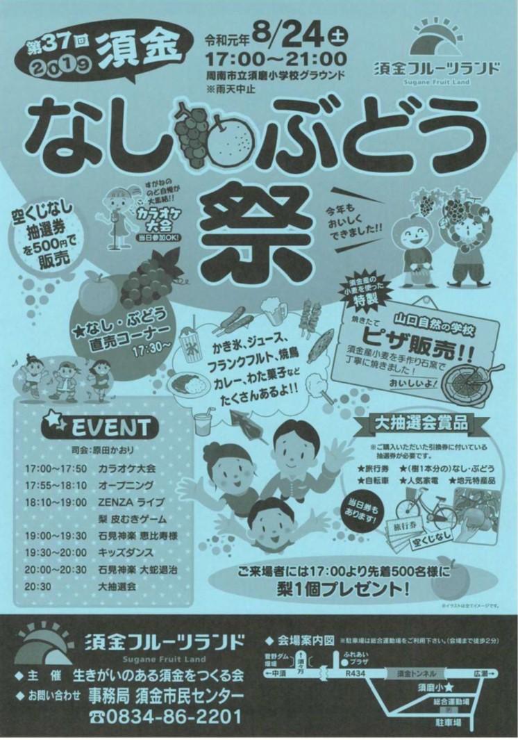 第37回 須金なし・ぶどう祭り @ 周南市立須磨小学校グラウンド