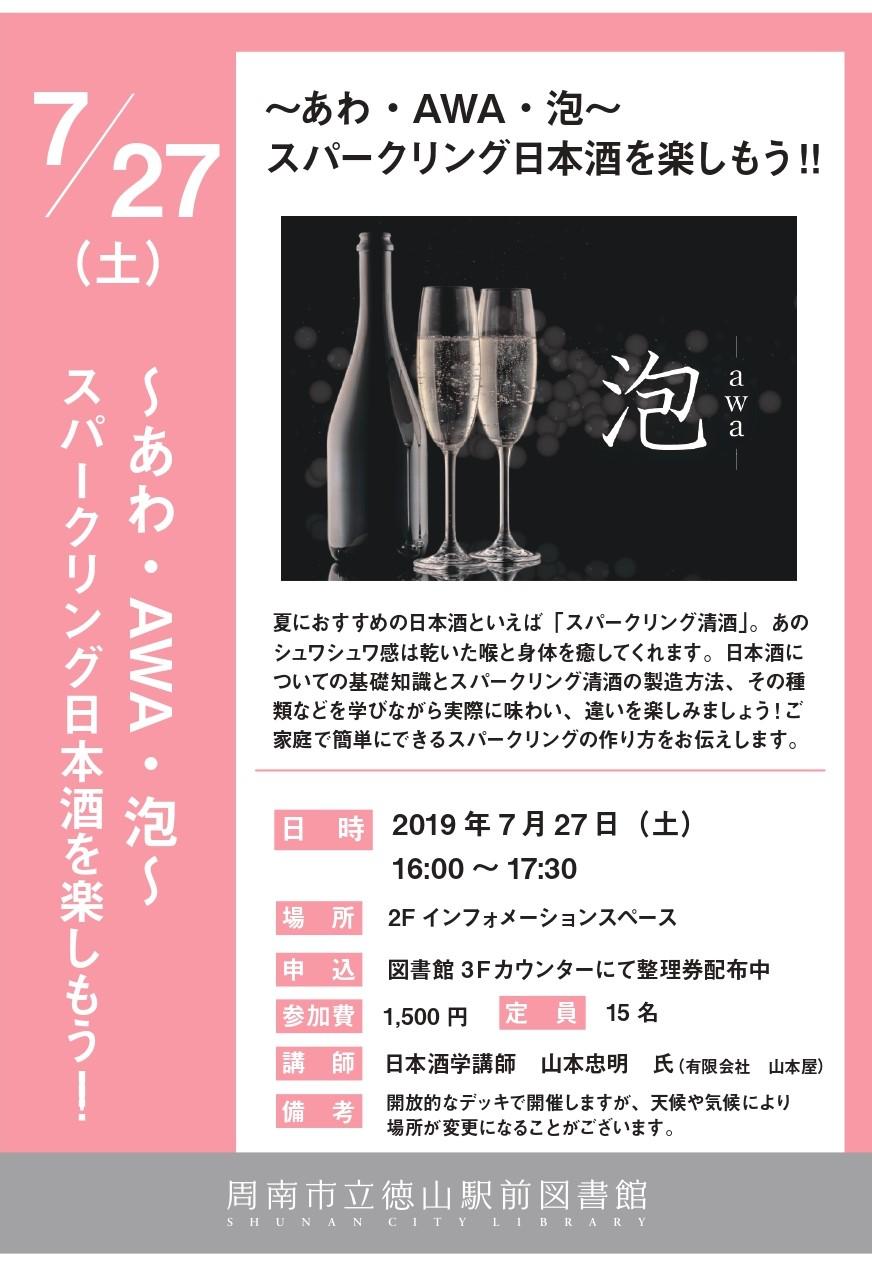 ~あわ・AWA・泡~ スパークリング日本酒を楽しもう!! @ 周南市立徳山駅前図書館2階インフォメーションスペース