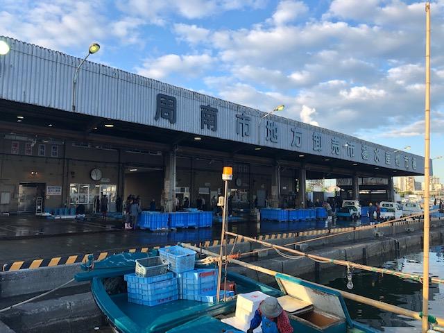 周南市地方卸売市場水産物市場