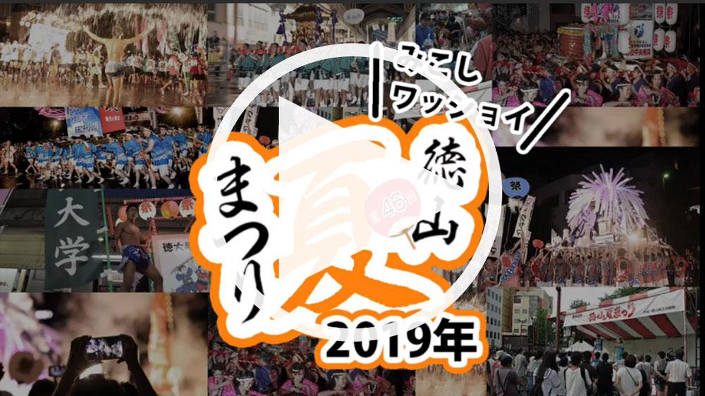 第46回徳山夏まつり 企業神輿競演16団体気合の一言