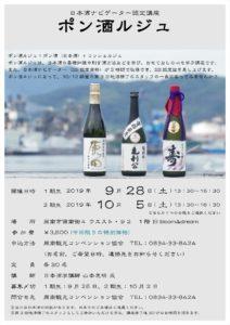 日本酒ナビゲーター認定講座「ポン酒ルジュ」1期生 @ 周南市銀南街4 b&d1F