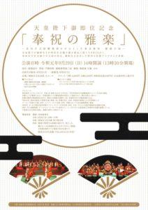 天皇陛下御即位記念「奉祝の雅楽」 @ 周南市文化会館