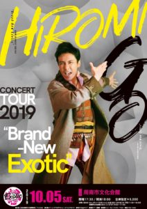 郷ひろみ Concert Tour 2019 Brand-New Exotic @ 周南市文化会館