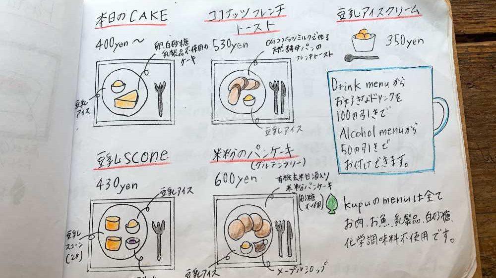 ケーキセットメニュー表
