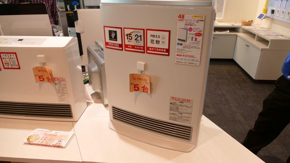 特価 空気清浄機付きガスファンヒーター