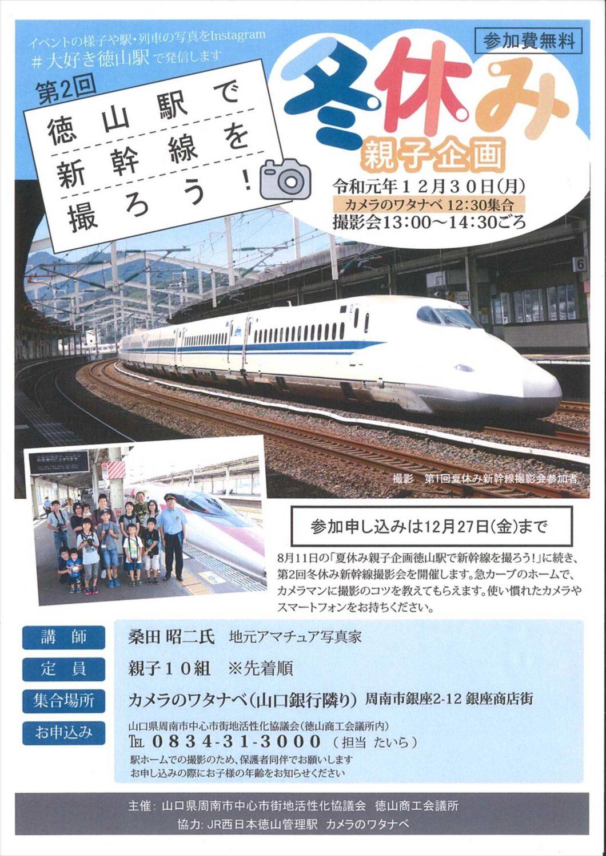 第2回徳山駅で新幹線を撮ろう! @ 集合場所:カメラのワタナベ