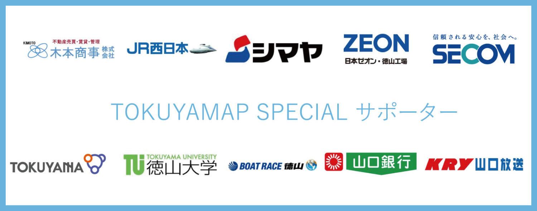 Tokuyamapサポーター2019