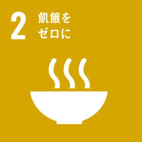 SDGs2 飢餓をゼロに