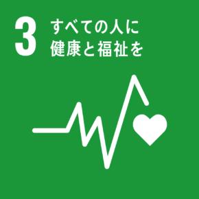 SDGs3 すべての人に健康と福祉を