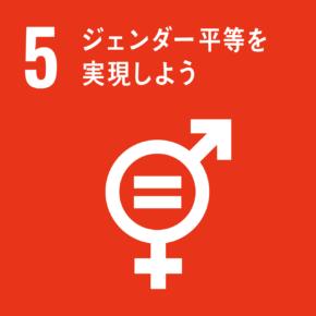 SDGs5 ジェンダー平等を実現しよう