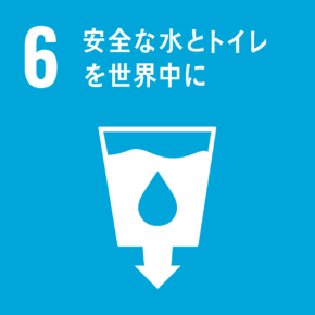 SDGs6 安全な水とトイレを世界中に
