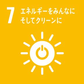 SDGs7 エネルギーをみんなにそしてクリーンに