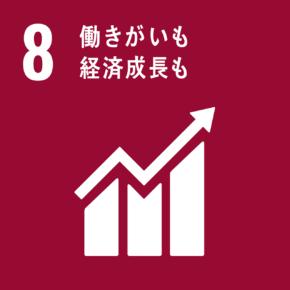 SDGs8 働きがいも経済成長も