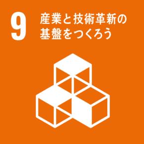 SDGs9 産業と技術革新の基盤をつくろう