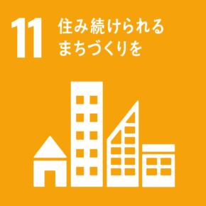 SDGs11 住み続けられるまちづくりを