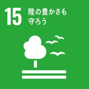 SDGs15 陸の豊かさも守ろう