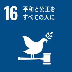 SDGs16 平和と公正をすべての人に