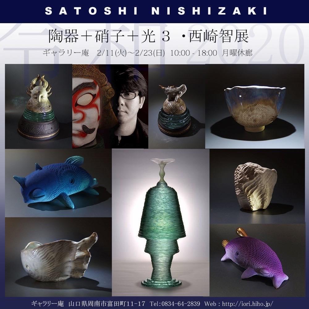 陶器+硝子+光3  西崎 智SATOSHI NISHIZAKI @ ギャラリー庵