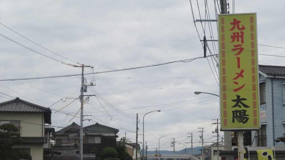 九州ラーメン太陽 看板