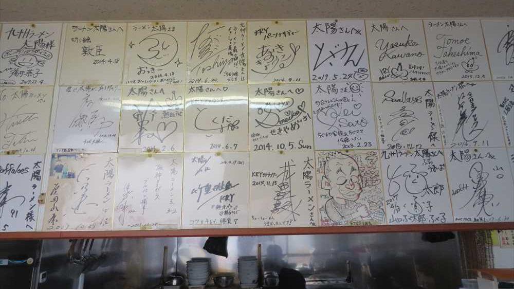 九州ラーメン太陽 店内色紙