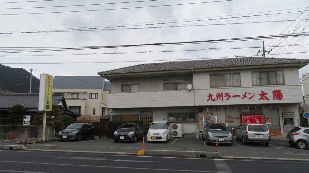 九州ラーメン太陽 店舗前