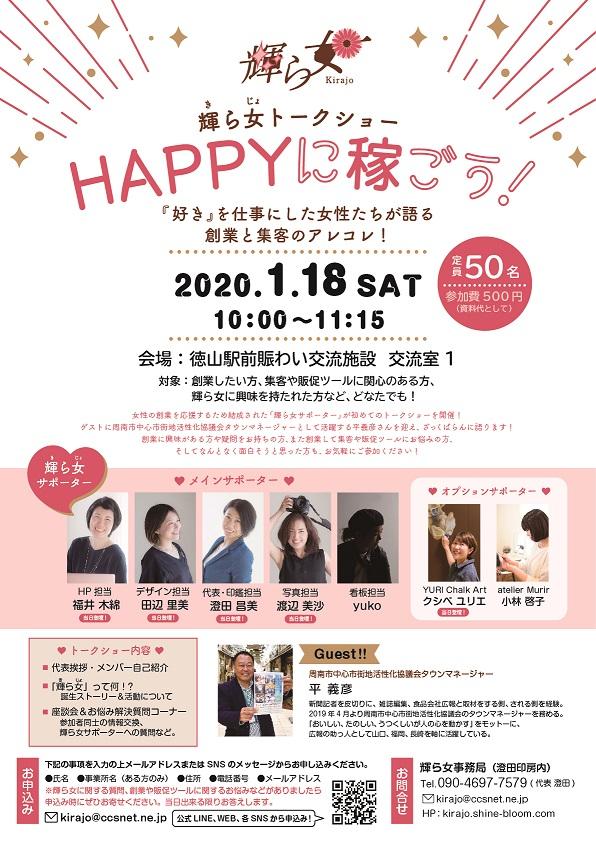 輝ら女(きらじょ)トークショー HAPPYに稼ごう! @ 徳山駅前賑わい交流施設 交流室1
