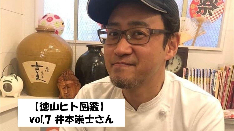 【徳山ヒト図鑑】vol.7 井本崇士さん