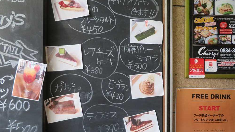 店舗前 ケーキメニュー表