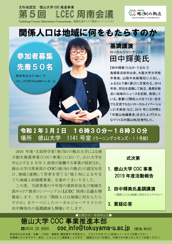 第5回 LCEC周南会議 「関係人口は地域に何をもたらすのか」 @ 徳山大学 1141号室 ラーニングコモンズ・11号館