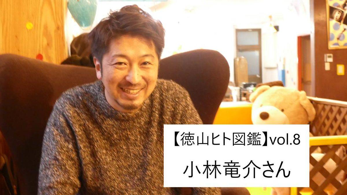 【徳山ヒト図鑑】vol.8 小林竜介さん