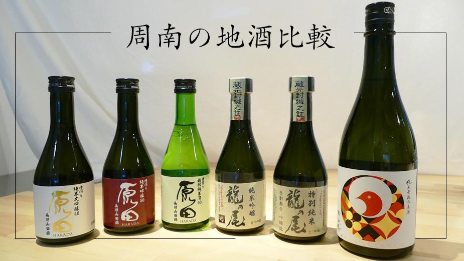 周南の日本酒を飲み比べして徹底比較 シーン別のおすすめをご提案
