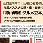 「徳山駅前 グルメ豆本」を4月30日に発刊