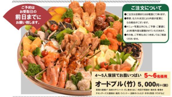 旬菜厨房 奈のは 徳山店